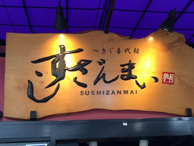 Tokyo_Tsukiji Area (17.12.14) (12)
