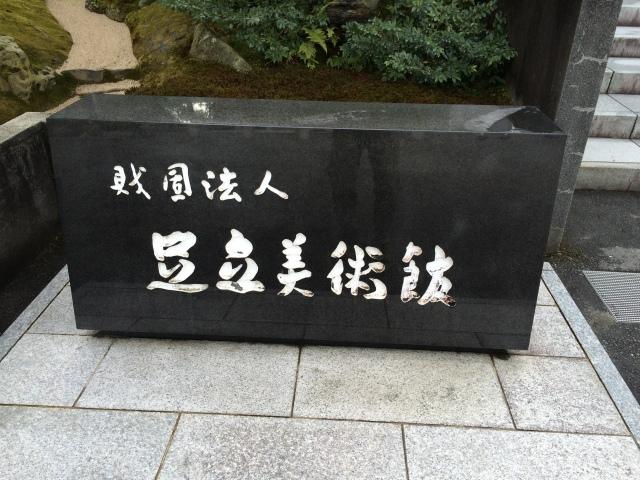Adachi Museum of Art, Yasugi, Shimane [25.02.16] (1)