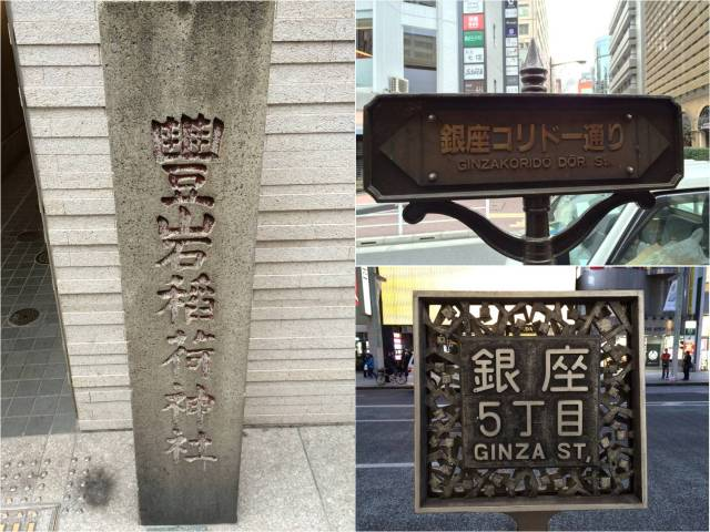 Ginza street signs (24.02.16)
