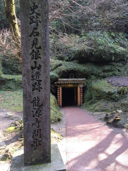 Iwami Ginzan Silver mine [26.02.16] (3)