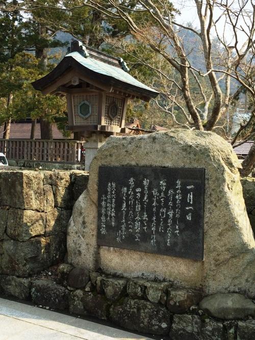 Izumo Oyashiro, Shimane [26.02.16] (3) [ed]