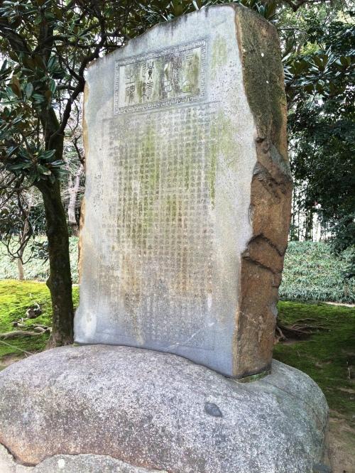 Okayama Korakuen Garden [25.02.16] (10) [ed]