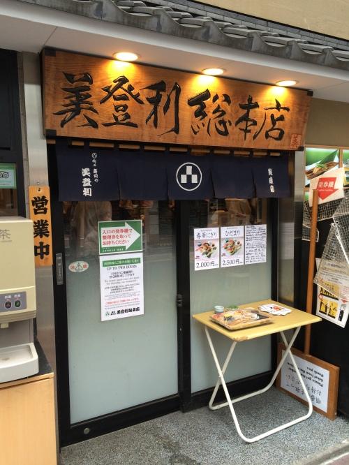 Shushi Midori, Ginza [24.02.16] (1)